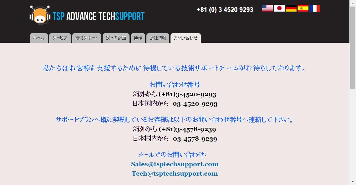 advance-tech-support