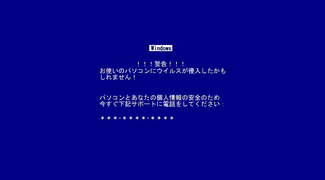 blueback-alert