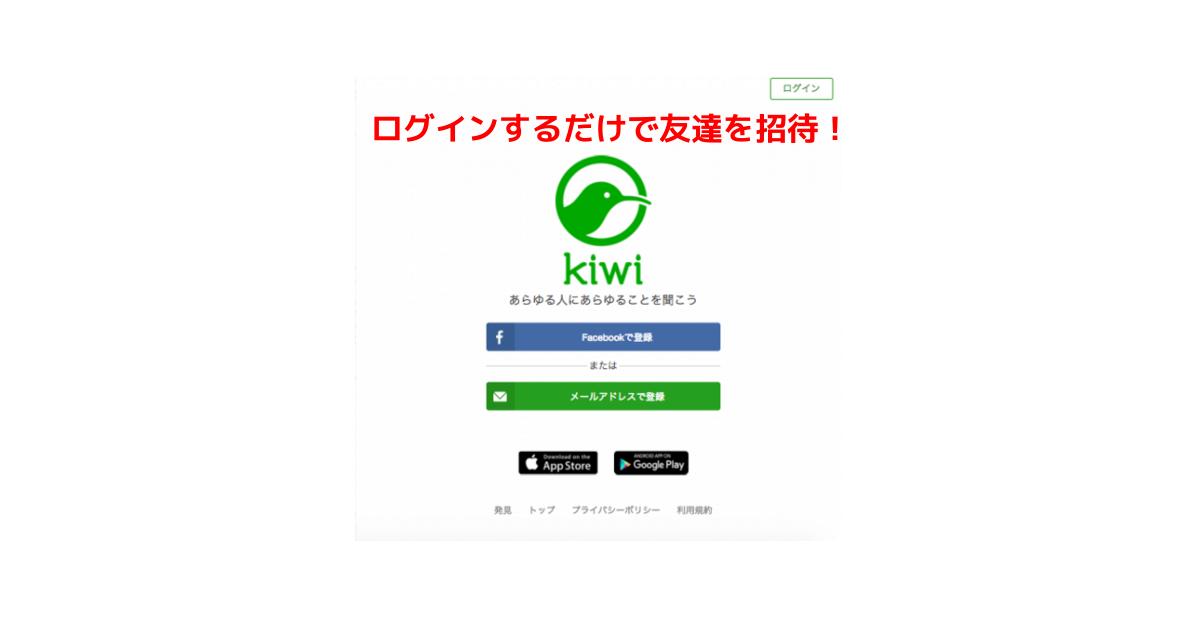 kiwi_ogp